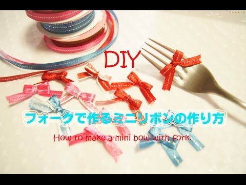 【DIY】フォークで作るミニリボンの作り方 How to make a mini bow with fork〔#21〕 - YouTube