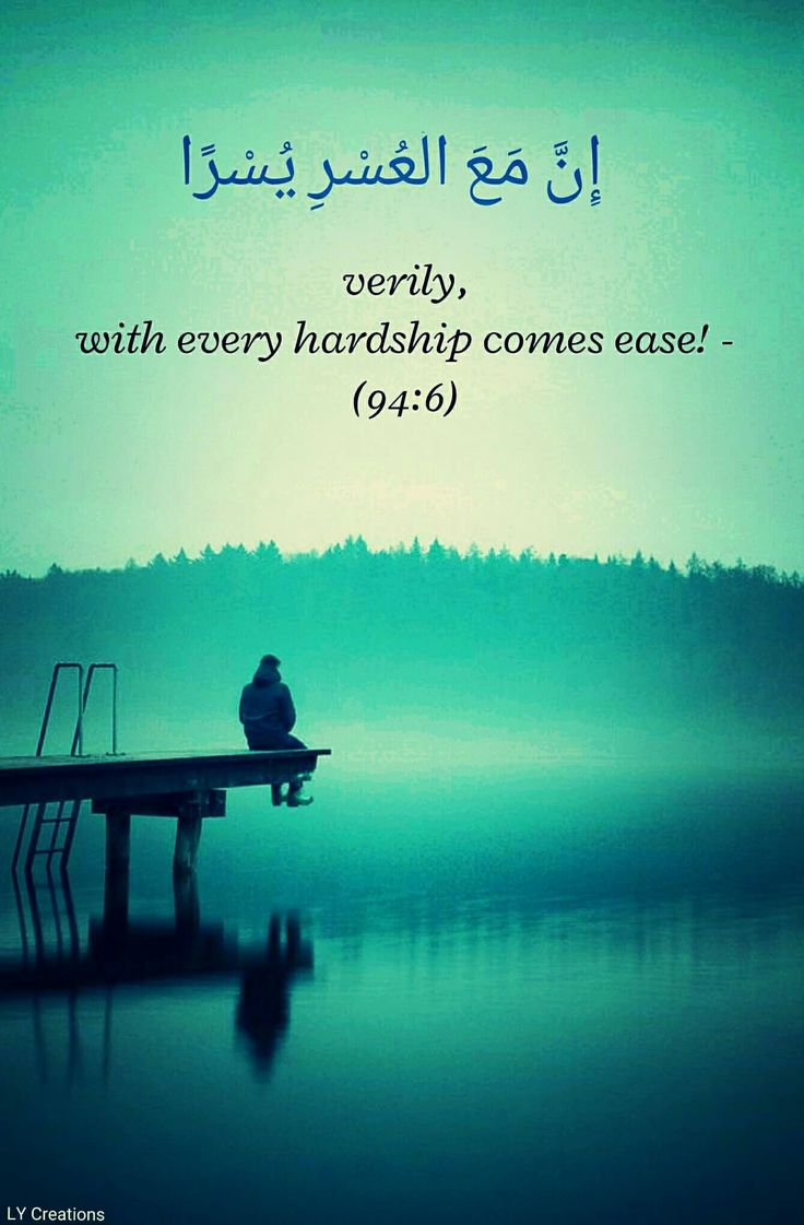 """Verily, with every hardship comes ease"""