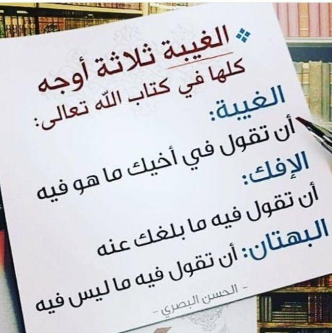 Pin By Semsem Batat On مواعظ العلماء Islamic Quotes Arabic Quotes Quotes