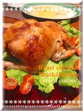実はとっても簡単♪丸鶏のローストチキン☆ by ぽぽたんこぶ [クックパッド] 簡単おいしいみんなのレシピが255万品