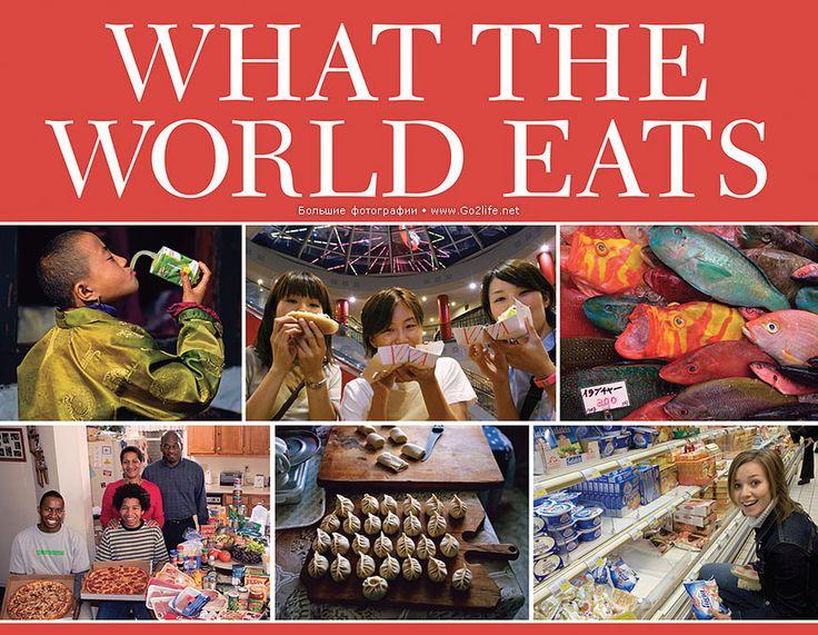 С недельным бюджетом от 700 долларов до каких-то жалких крох, семьи во всем мире имеют одну общую черту: необходимость обеспечения себя и своих близких пищей и водой. Ясно, что диеты у всех варьируются не только в цене, но и во вкусе продуктов. Норвежцы, например, тратят деньги в основном на бакалейные товары, запасаясь соками, обработанными углеводосодержащими продуктами, в то время как жители Бутана и Чада живут на менее, чем 10 долларов в неделю, но едят при этом более здоровую пищу...