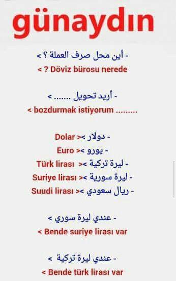 العملات باللغة التركية