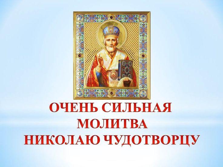 ЧУДОТВОРНАЯ МОЛИТВА СВЯТИТЕЛЮ НИКОЛАЮ Очень сильная молитва Николаю Чудо...