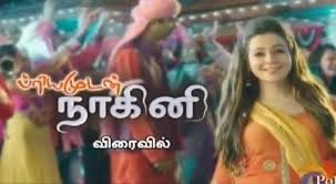 Priyamudan Naagini 12th July 2017 Polimer TV Serial online