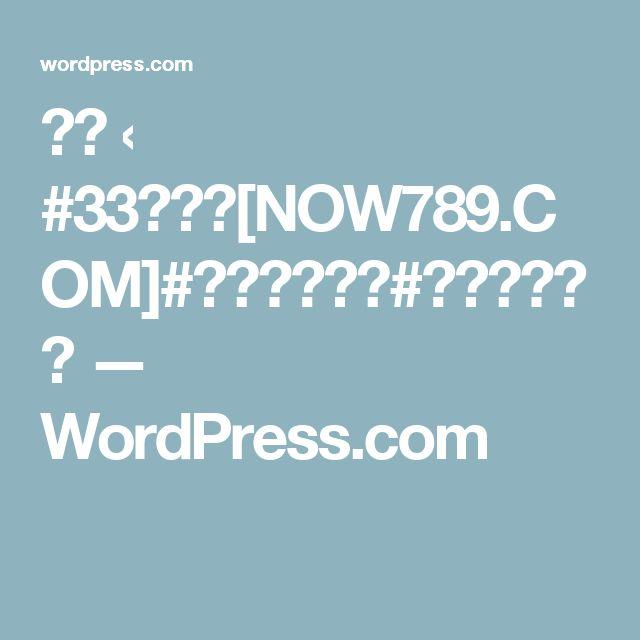 통계 ‹ #33카지노[NOW789.COM]#카지노사이트#바카라사이트 — WordPress.com