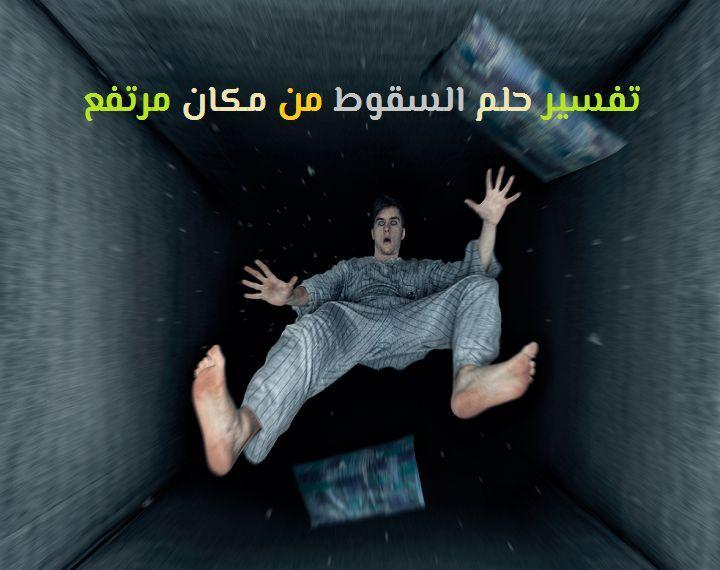 تفسير حلم السقوط من مكان مرتفع لابن سيرين والنابلسي موقع مصري Movie Posters Movies Poster
