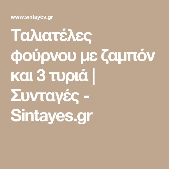 Ταλιατέλες φούρνου με ζαμπόν και 3 τυριά   Συνταγές - Sintayes.gr