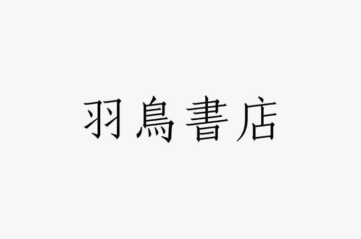 羽鳥書店 | WORKS | HARA DESIGN INSTITUTE