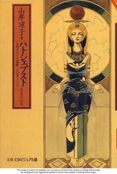 Hatshepsut Cover by Yamagishi Ryouko