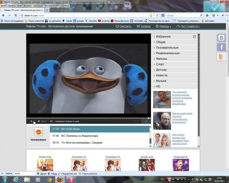 Как смотреть телевизеонные каналы на компьютере онлайн бесплатно