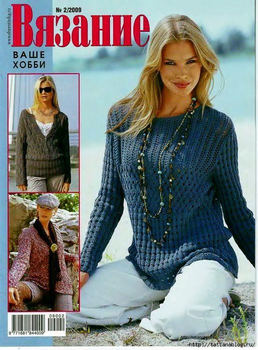 5dea80cfb016 ЖУРНАЛ ВЯЗАНИЕ - ВАШЕ ХОББИ №2 2009   вязание   Pinterest   Knitting ...