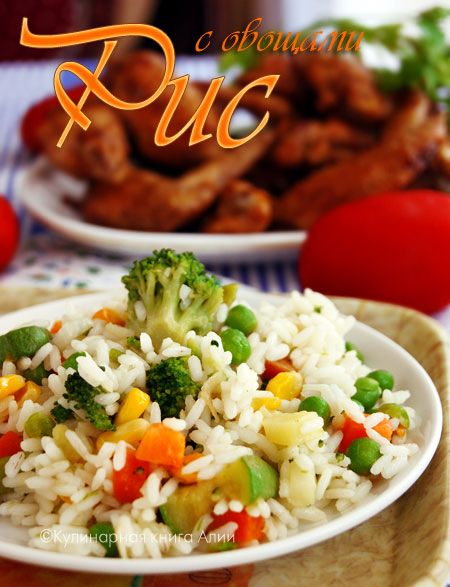 Кулинарная книга Алии: 484. Рис с овощами