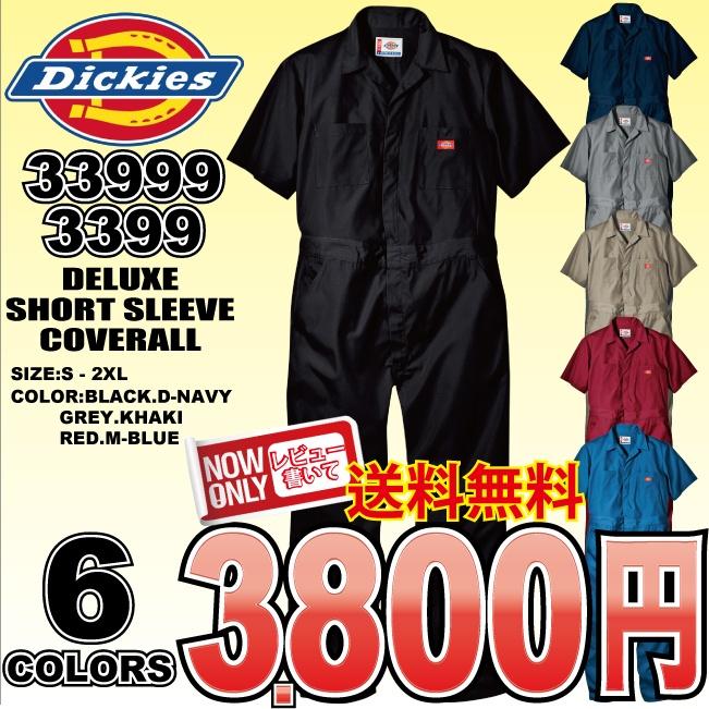 【レビューを書いて送料無料】Dickies ディッキーズ 半袖つなぎ ツナギ 3399/33999 全6色 [ランキング獲得][半袖 カバーオール][LL 2L 3L 4L 5L 6L][大きいサイズ][つなぎ おしゃれ][つなぎ ファッション][snap on EXILE B系 作業着 ワーク メンズ レディース][あす楽]【楽天市場】