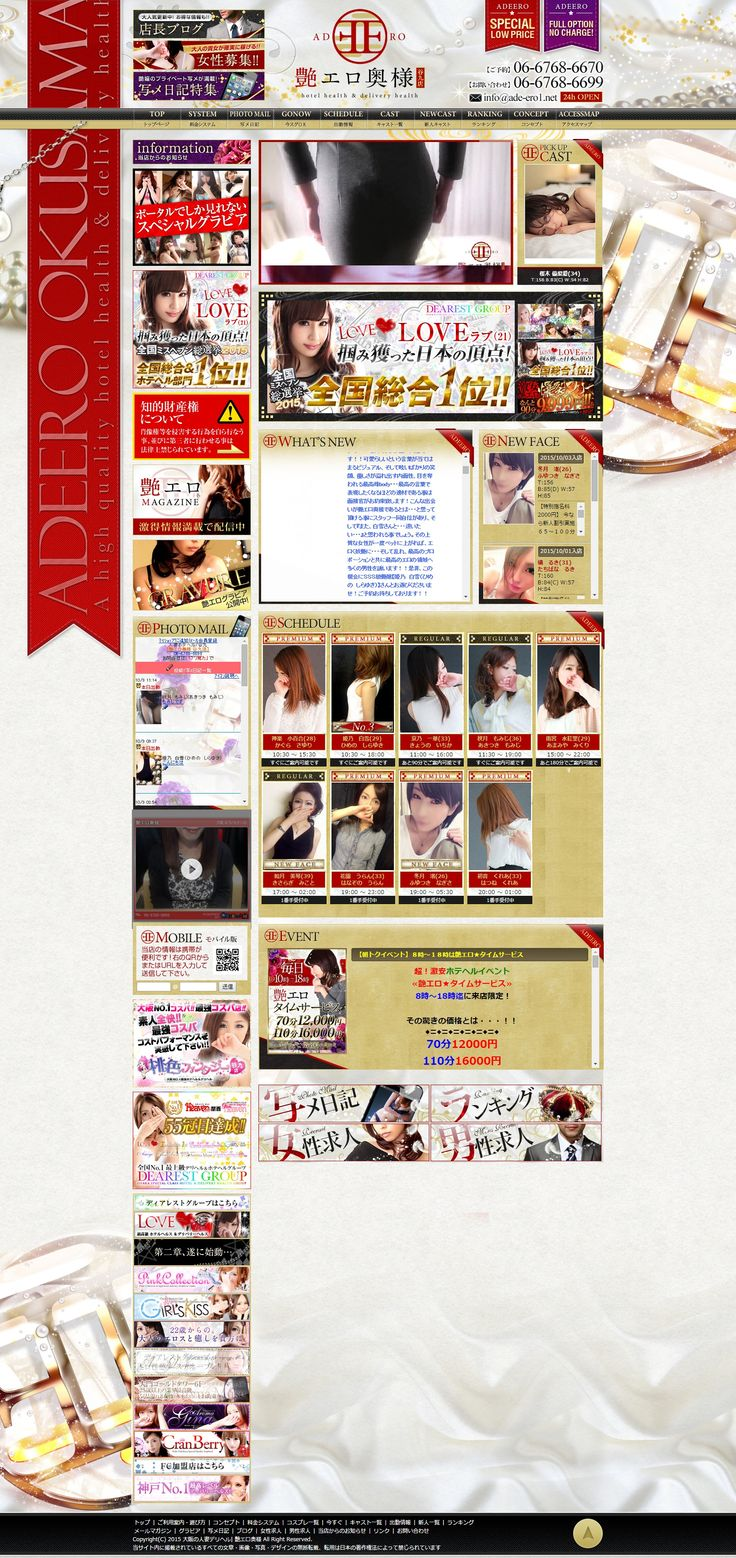 http://www.ade-ero1.net/top.php トップページ|大阪 ホテヘル・デリヘル人妻風俗 【艶エロ奥様】