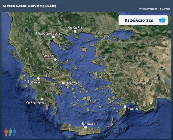 Οι παραθαλάσσιοι οικισμοί της Ελλάδας Γεωγραφία Ε΄ δημοτικού Ενότητα Β: Το φυσικό περιβάλλον της Ελλάδας Μάθημα: Οι παραθαλάσσιοι οικισμοί της Ελλάδας