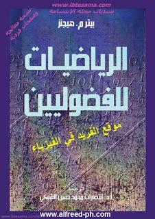 تحميل كتاب الرياضيات للفضوليين Pdf بيتر م هيجنز Math Books Ebooks Free Books Good Books