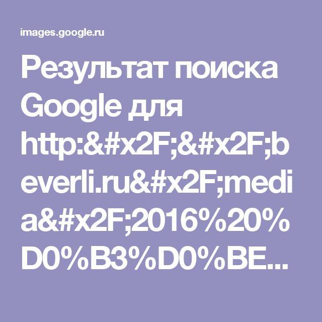 Результат поиска Google для http://beverli.ru/media/2016%20%D0%B3%D0%BE%D0%B4/%D0%BC%D0%B0%D1%80%D1%82/05.03/5/433295-pricheski-v-50-3.jpg.pagespeed.ce.i9Xtc2oGhv.jpg