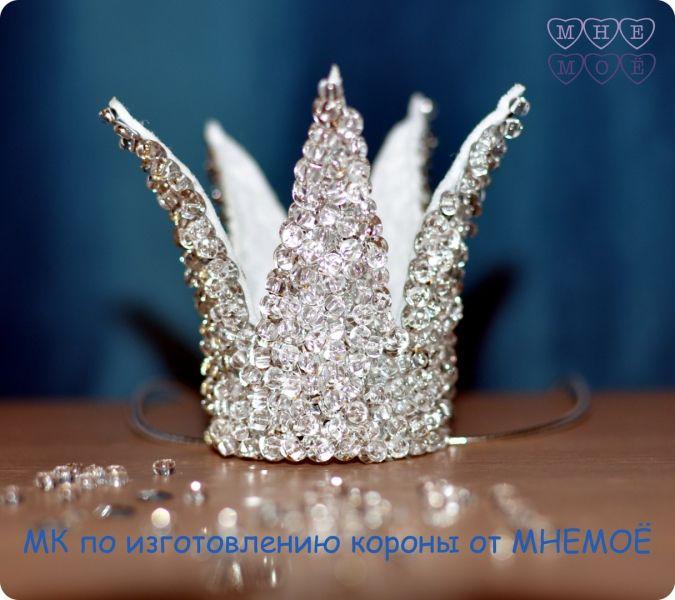 Как сделать корону принцессы: Новогоднее украшение своими руками