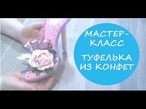 Мастер класс Туфелька из конфет - YouTube