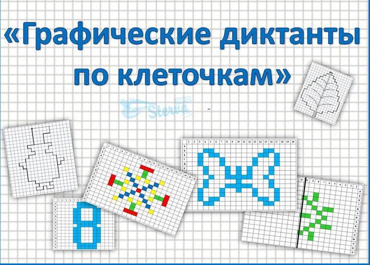 Графический диктант по клеточкам (с изображениями ...