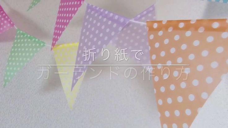 100均折り紙でガーランドの作り方 - YouTube