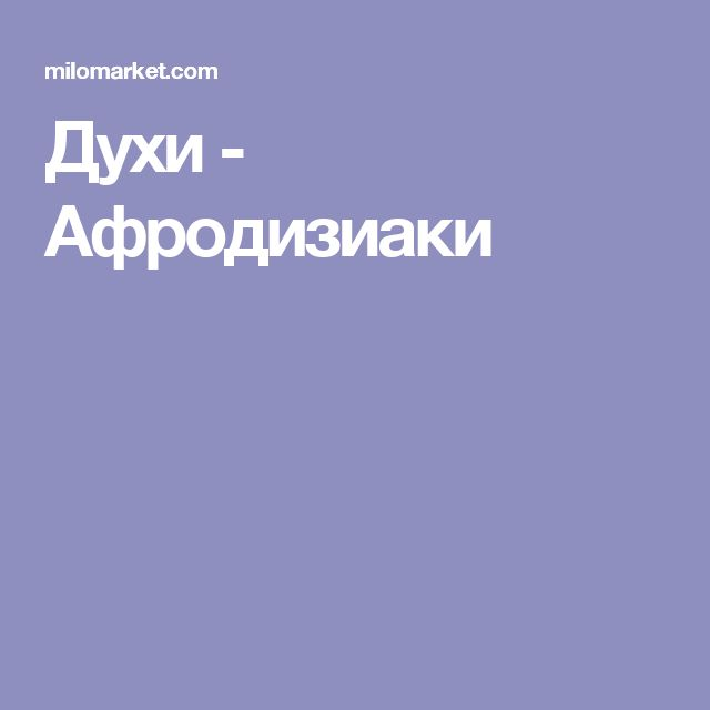 Духи - Афродизиаки