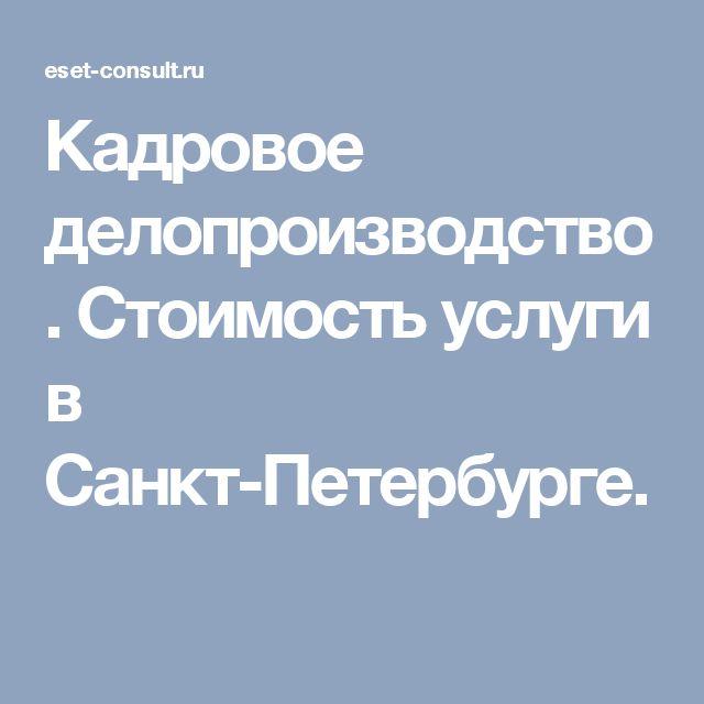 Кадровое делопроизводство. Стоимость услуги в Санкт-Петербурге.