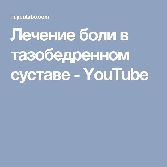Лечение боли в тазобедренном суставе - YouTube