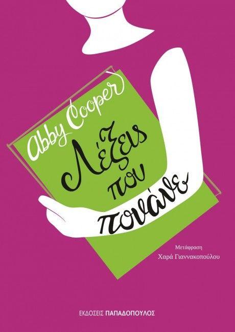 ΛΕΞΕΙΣ ΠΟΥ ΠΟΝΑΝΕ / Abby Cooper