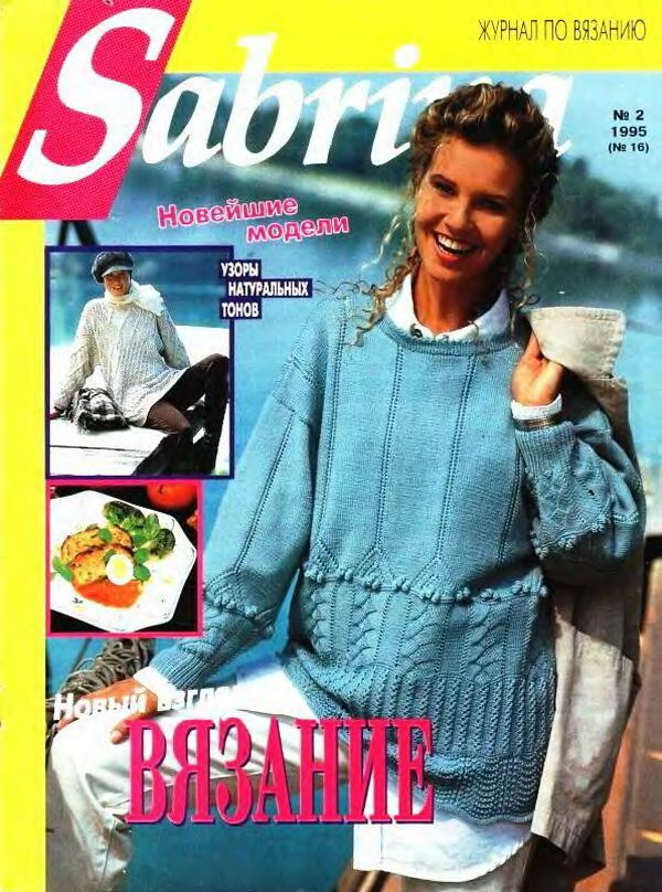 РУКОДЕЛИЕ:ВЯЗАНИЕ,ШИТЬЕ_КРОЙ: #Sabrina1995_16