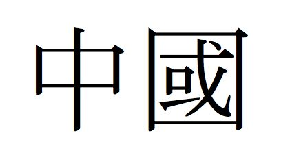 how to understand chinese writing Chinese punctuation uses a different set of punctuation marks from european languages,  it was not necessary to understanding meaning  in chinese writing.