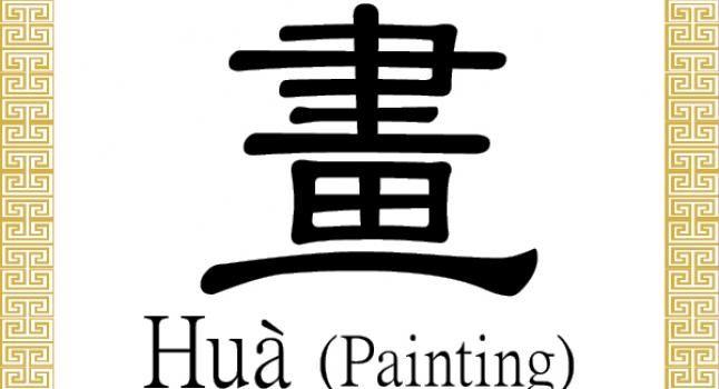 El carácter chino para una pintura también se refiere a dibujo, una imagen o pincelada en un carácter escrito. Como verbo,  significa dibujar o pintar, para delinear las fronteras, o diseñar  plan. (La Gran Época)