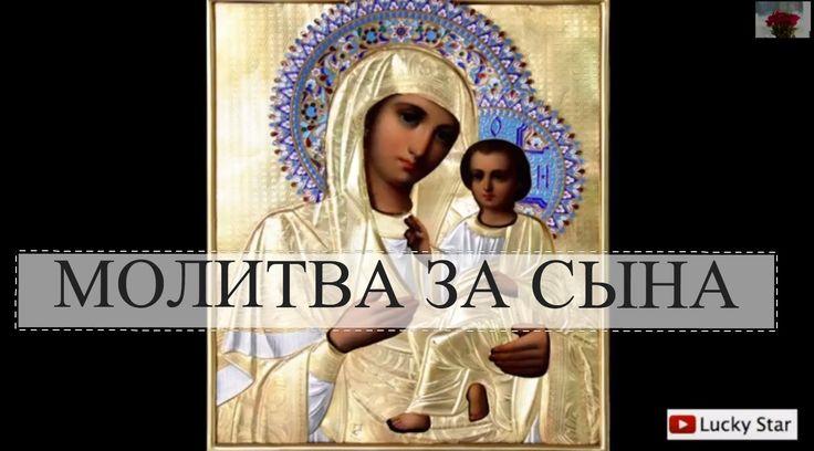 Чудесная молитва за сына!  - приятный женский голос