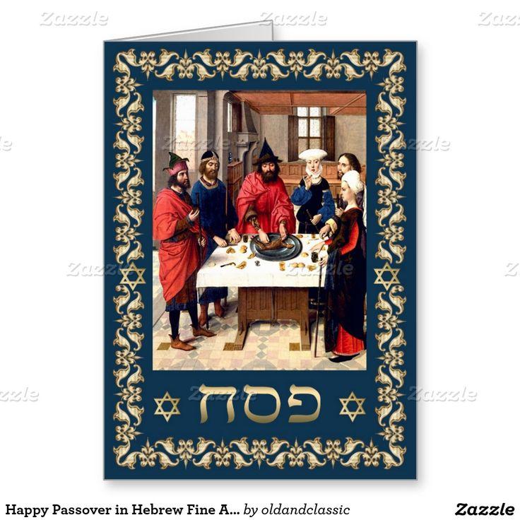 """חג שמח ,פסח שמח ,שלום, Happy Passover, Passover Blessings, Happy Pesach, Shalom at Pesach. Fine Art Customizable Greeting Cards in Hebrew. """"The Feast of the Passover"""", detail from the Altarpiece of the Holy Sacrament, c.1464-68 by Bouts, Dirck (c.1415-75). Matching cards, postage stamps and other products available in the Jewish Holidays Category of the oldandclassic store at zazzle.com"""