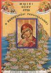 Mnisi Góry Atos o duchowości prawosławnej - Wydawnictwo Bratczyk