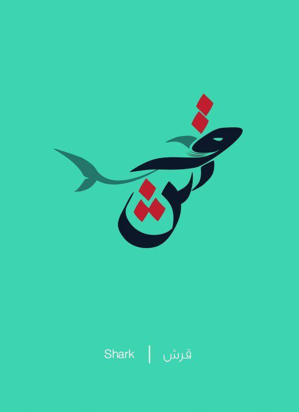 Ilustración: Tiburón-Qearsh, forma de letra árabe basada en su significado, por Mahmoud El Sayed