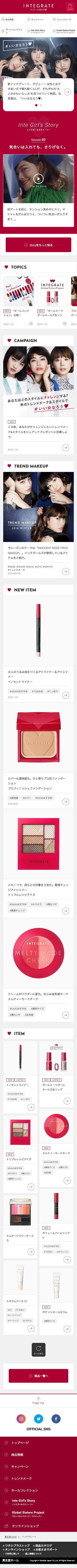shiseido-ie