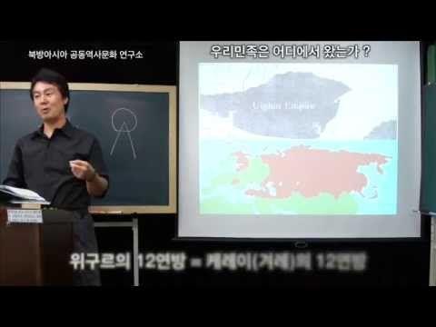 동이족의 숨겨진역사 특강[1] - 고대한국인과 중앙아시아 고대사의 유사성 (1/3편)