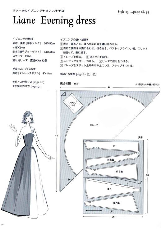 Liane Evening Dress Pattern - Page 3 of 4
