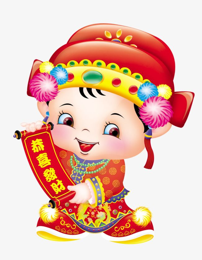 kung hei fat choy chinese new year element, Gong Xi Fa Cai, Cartoon, Chinese Style PNG and PSD