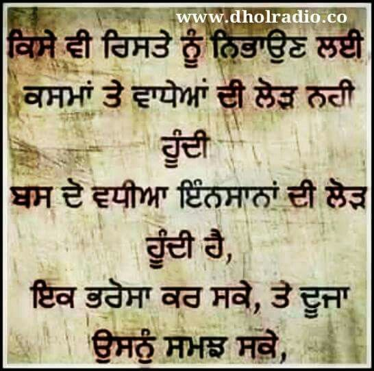 Pics Of Quotes On Life In Punjabi Punjabi Quotes On Love Hurts