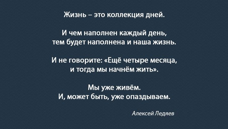 Источник: http://www.ng.lv/rus/materiali/proekti_aleksea_ledaeva/citati_pastora_aleksea_ledaeva/tema_21__kazdodnevnaa_licnaa_hristianskaa_zizn_/?doc=43582