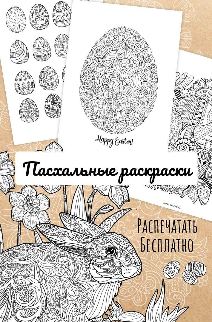 Пасхальные раскраски - распечатать бесплатно на www.happy ...