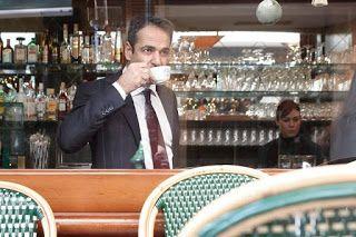 aylogyros news: Ο Κυριάκος… κερνάει καφέ, εξουσίας!!!
