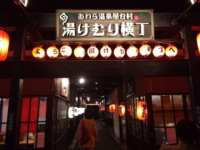 【あわら温泉】アクセス・営業時間・料金情報 - じゃらんnet