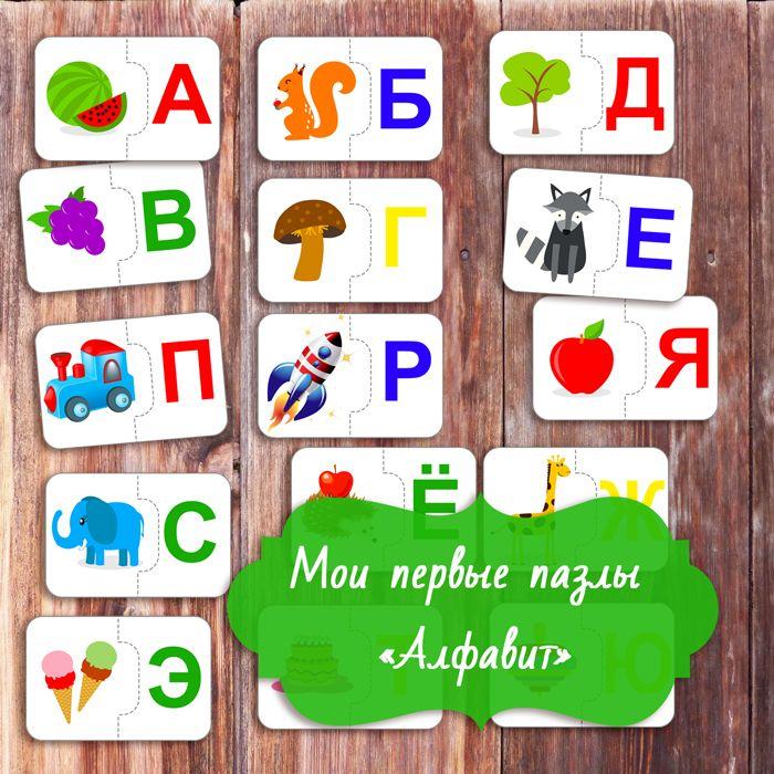 Развивающие пазлы Алфавит, пазлы для малышей, развивающие пазлы для детей, детские развивающие пазлы, пазлы для малышей скачать, пазлы для малышей