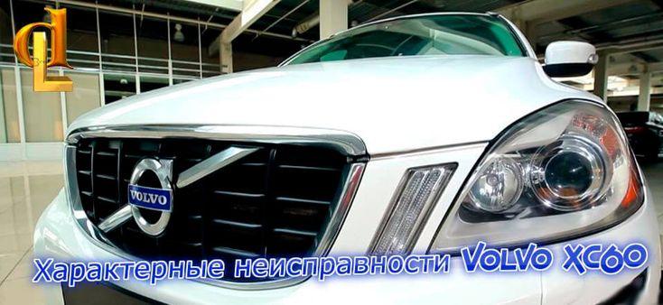 Автомобили марки Volvo всегда отличались от других в хорошем смысле. Одни безумно любят, другие считают капризной, невероятно дорогой в обслуживания. Не будем вдаваться в бессмысленные споры, рассмотрим модель Volvo XC60 2011 г. выпуска. В статье постараемся определить,