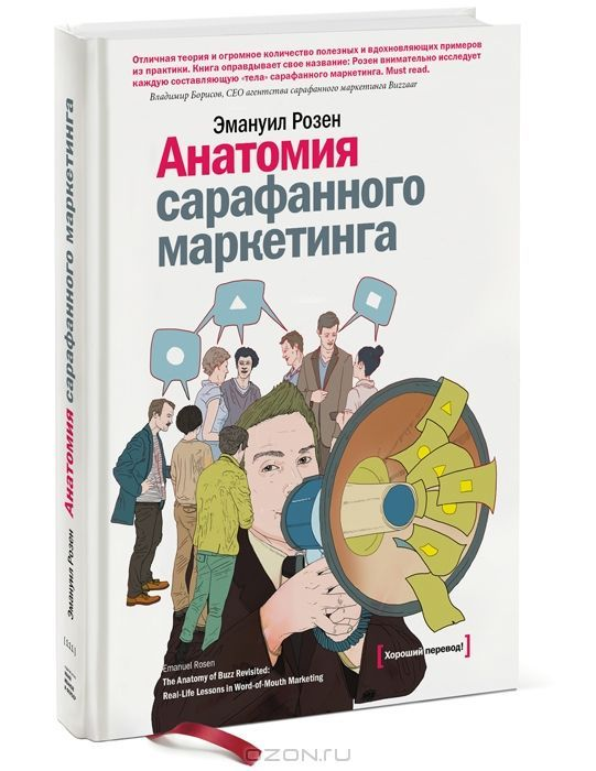 "Эмануил Розен ""Анатомия сарафанного маркетинга"""
