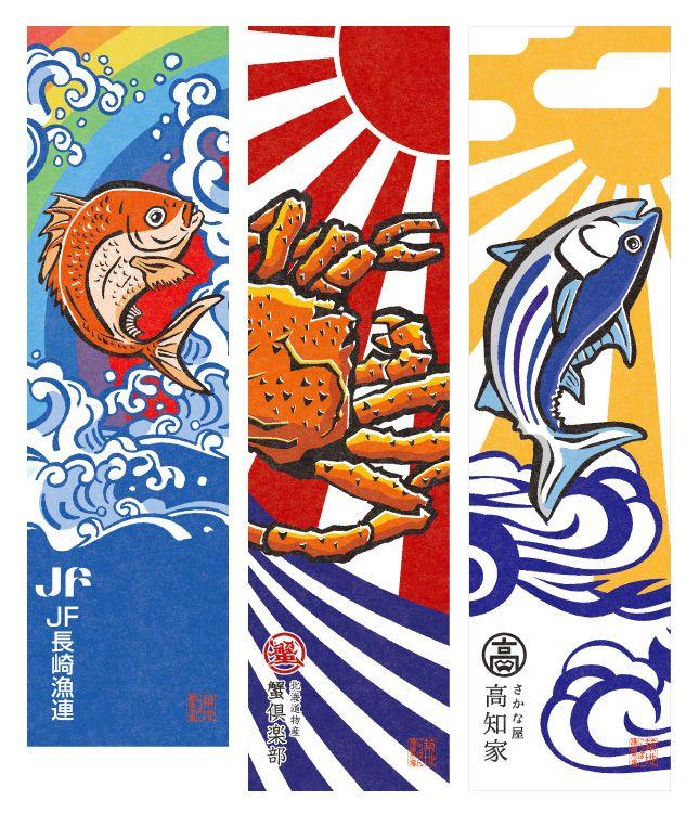 大漁旗 デザイン - Google 検索