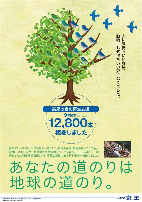 http://www.keio.co.jp/gallery/poster/environment/2009/environment02b.html